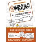 圖解車禍資訊站:第一次打車禍官司就OK!(第四版)