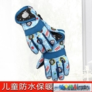 滑雪手套 男女兒童手套冬防水滑雪手套保暖手套保暖手套兒童玩雪手套 城市部落