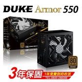 Mavoly 松聖 DUKE ARMOR 550W BR 550 (80Plus銅牌)電源供應器