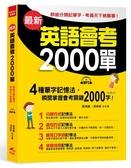 最新英語會考2000單:群組分類記單字,考遍天下無難事