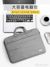 手提電腦包適用聯想蘋果戴爾華碩華為matebook14筆記本15.6寸內膽包 黛尼時尚精品