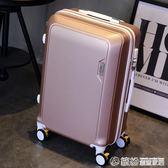 行李箱 可愛行李箱女學生20寸旅行箱萬向輪24寸韓版拉桿箱潮 繽紛創意家居YXS