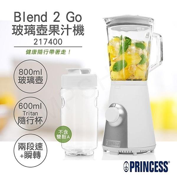 【南紡購物中心】【荷蘭公主PRINCESS】Blend2Go玻璃壺果汁機 217400