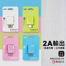 3C便利店 HANG 型號C6 2A 急速充電器 USB適配器 日式四色  旅充 電源供應器 豆腐頭 兼容萬用充電