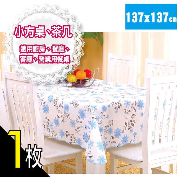 居家收納 巧易收波浪邊正方桌巾137×137cm / BJ7706/防水桌布/餐桌布/野餐墊/防水布