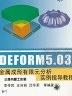 二手書R2YB簡體《DEFORM 5.03 金屬成形有限元分析實例指導教程 無C