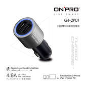 Onpro GT-2P01 (鈦)USB 車充
