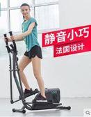 橢圓機家用室內太空漫步磁控靜音迷妳健身器材 法布蕾輕時尚igo220V