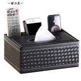 多功能面紙盒抽紙盒家用餐巾紙抽盒
