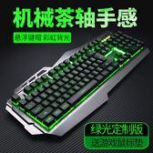 游戲鍵盤 電腦有線靜音仿機械台式筆記本DNF/吃雞電競網吧網咖專用