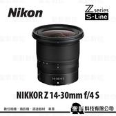 Nikon NIKKOR Z 14-30mm f/4 S 超廣角(濾鏡82mm) Z接環 For Z7 Z6  公司貨 *上網登錄贈郵政禮券(至2019/12/31止)