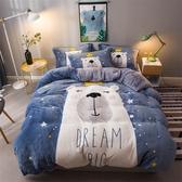 極柔加厚法蘭絨床包四件組-雙人-小熊星空【BUNNY LIFE 邦妮生活館】