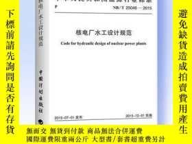 二手書博民逛書店罕見核電廠水工設計規範 中國計劃出版社Y390002 出版2010