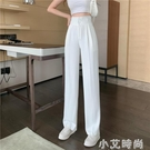寬管褲女夏直筒寬鬆垂墜感拖地褲子顯瘦白色薄款休閒褲高腰西裝褲 小艾新品