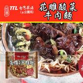 (特價 效期2019.7.9) 台灣菸酒 花雕酸菜牛肉麵 200g/包 台酒TTL  (OS小舖)