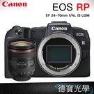 【預購】Canon EOS RP + EF 24-70mm f/4L IS USM 首購贈轉接環+原廠電池 無反 總代理公司貨 Z7 Z6 A73 EOSR