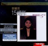 【停看聽音響唱片】【K2HD】鄧麗君 - 15週年2片CD