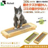 【 zoo寵物商城 】日本Richell《繽紛雙色可替換式貓抓板ID8671/8867》專用補充包