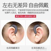 耳掛式骨傳導不入耳藍芽耳機 運動跑步 骨傳導掛耳式 蘋果 開車vivo oppo 通用 生活主義