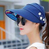 帽子女夏天遮陽帽女韓版防曬帽防紫外線大沿帽可折疊出游太陽帽『韓女王』