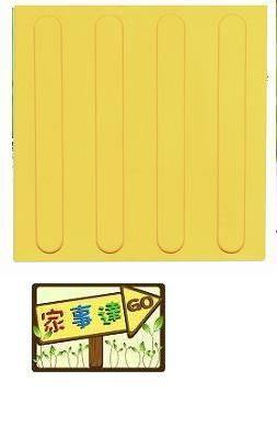[ 家事達 ] TW-219A 橡膠導盲磚(直)/5片 特價