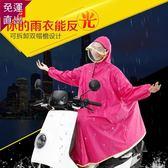 雨衣 太空雙帽檐電動車雨衣雨披有袖雨衣男女成人加大加厚面罩雨衣雨披【快速出貨】