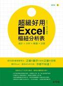 (二手書)統計╳分析╳解讀╳決策:超級好用Excel樞紐分析表(2007/2010適用)