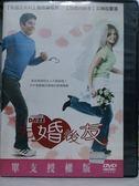 挖寶二手片-D07-025-正版DVD*電影【先婚後友】-傑森畢格斯*艾絲拉費雪