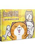 白爛貓超有事明信片分享書(隨書附贈白爛貓歐北搭軋型貼紙16張)
