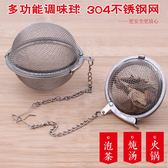 【304不鏽鋼調味球中號5.5公分】NO135烘焙用品 茶球 濾茶球【八八八】e網購