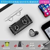 藍牙耳機迷你超小隱形vivo蘋果oppo通用運動跑步無線入耳塞式開車  無糖工作室