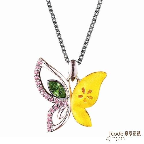 J'code真愛密碼 粉彩飛舞 純金+925純銀墜飾 送項鍊
