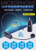 UHF無線麥克風頭戴麥克風教學家用直播藍牙通用話筒小蜜蜂擴音器 深藏blue