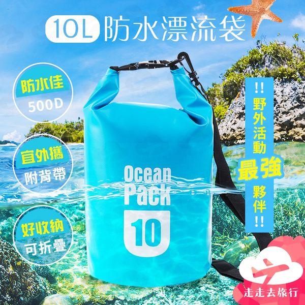 走走去旅行99750【GD020】10L戶外溯溪漂流袋防水桶 漂流防水袋 漂流沙灘防水桶包 4色可選