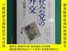 二手書博民逛書店日文書罕見社會黨の外交 硬精裝Y15969 出版1994