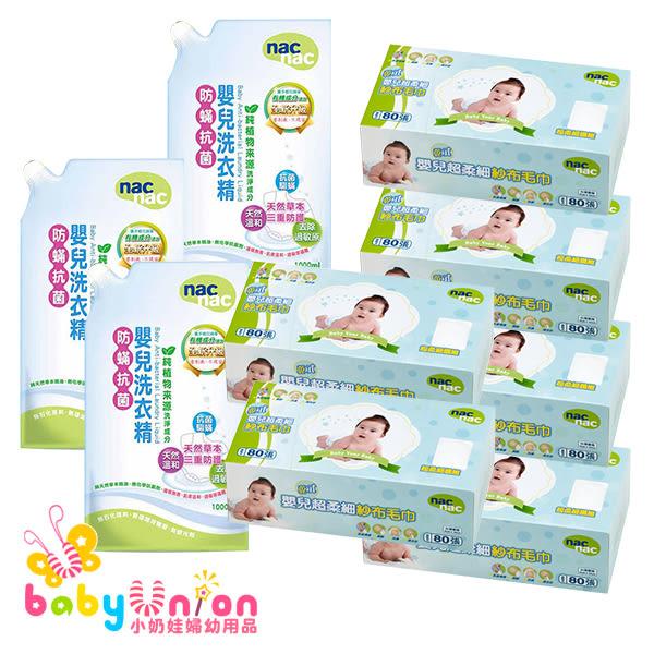 【暢貨特賣】nac nac - 防蹣抗菌洗衣精3補充包 + 兩用紗布巾6盒