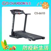【強生CHANSON】CS-6610 超值電動跑步機