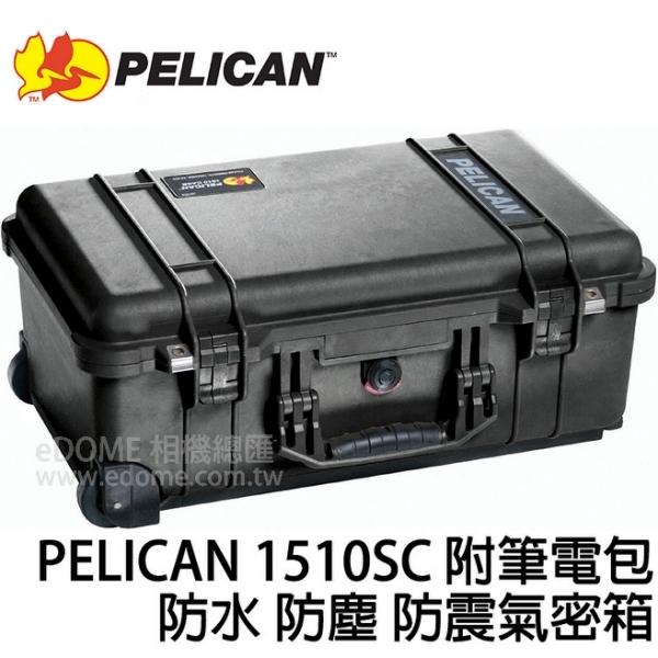 PELICAN 派力肯 (塘鵝) 1510SC 防水氣密箱 (24期0利率 免運 正成/環球公司貨) 防震 防塵 可放筆電