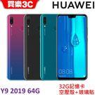 HUAWEI Y9 2019 手機 64G 【送 32G記憶卡+空壓殼+玻璃保護貼】 分期0利率 華為