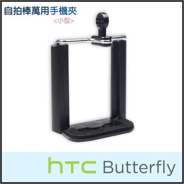 ◆手機自拍夾/固定夾/雲台/自拍棒雲台/HTC Butterfly X920d/x920e蝴蝶機/X920S ButterflyS/B810 Butterfly2/3/B830X