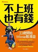 (二手書)不上班也有錢:33歲開始Winnie散漫遊