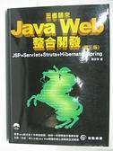 【書寶二手書T5/電腦_DNU】王者歸來-Java Web整合開發(第三版)_劉京華