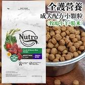 四個工作天出貨除了缺貨》美士全護營養》成犬配方小顆粒(牧場小羊+健康米)5lb/2.72kg(超取限1包)