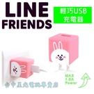 豆腐頭【LINE FRIENDS】立體QQ 兔兔 1A 輕巧 USB充電器 AC 變壓器【LN-CR04C】星光電玩