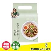 【老媽拌麵】蔥香椒麻(A-Lin好吃推薦)-3包/袋 五辛素 拌麵 快煮麵【好時好食】
