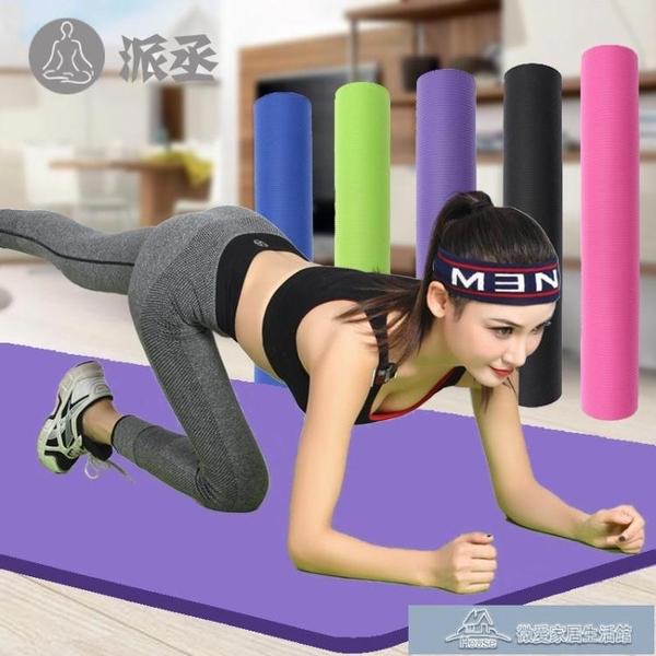 瑜伽墊 加寬加厚防滑瑜伽墊健身運動墊15mm多種顏色 微愛家居生活館