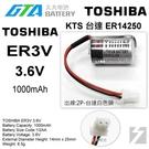 【久大電池】東芝 TOSHIBA ER3V 台達 KTS ER14250 3.6V PLC 工控電池 TO17
