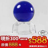 【限時下殺 免運】藍琉璃珠擺件 旺工作事業升遷風水球 含開光 A1寶石
