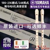 笛8孔德式YRS-23/英式24B高音C調豎笛學生成人初學【齊心88】