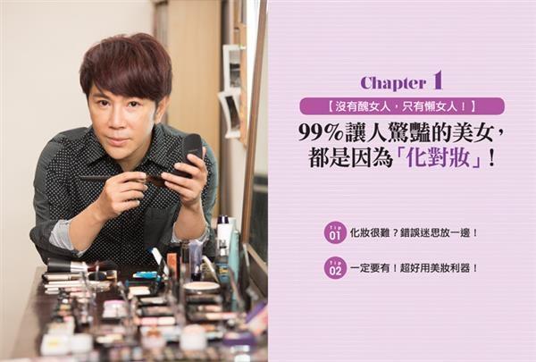(二手書)99%漂亮女星都這樣妝!彩妝大師的3Points完美化妝書 :掌握「肌‧眼‧唇」關..